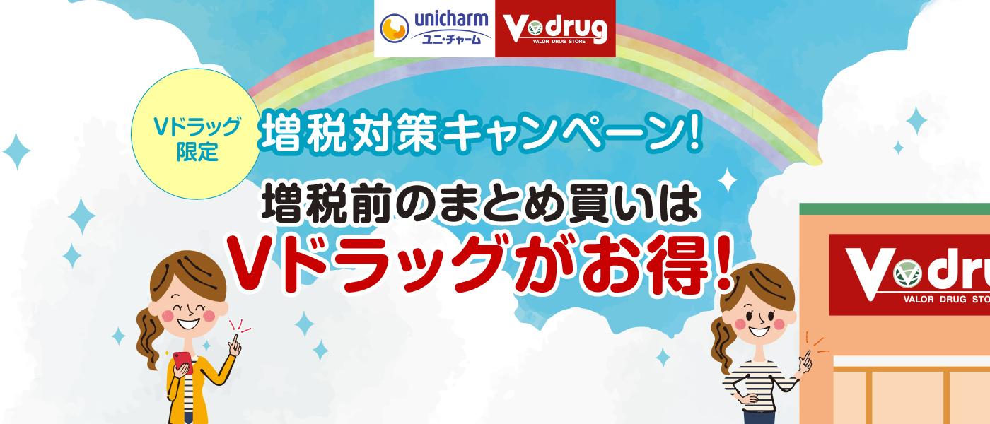 Vドラッグ増税対策キャンペーン!10%OFFクーポンをプレゼント!!